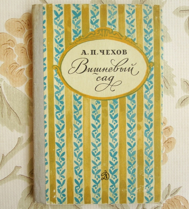 Vintage Russian Book from RussianTale